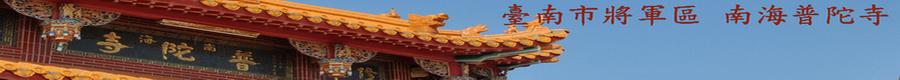 將軍區南海普陀寺